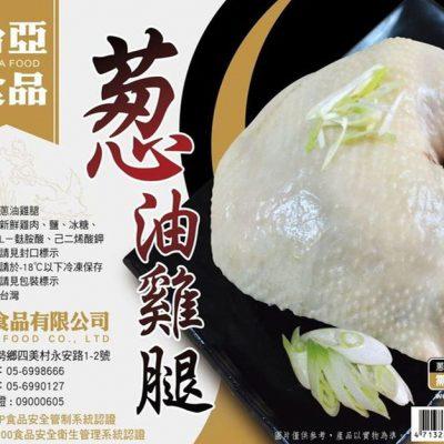 台亞食品-蔥油雞腿(600公克/盒)